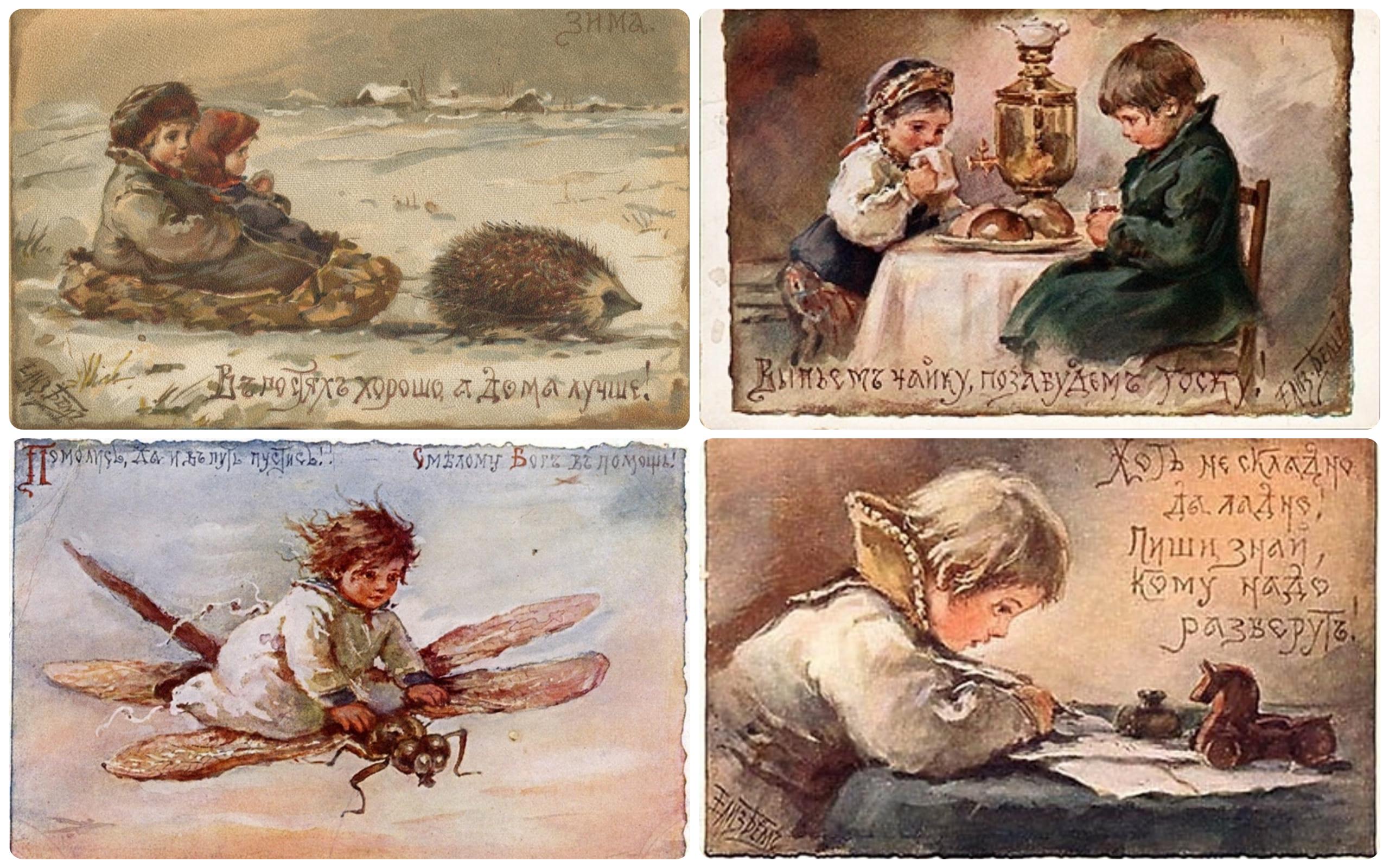 Каталог цен на открытки елизаветы бем, картинки приколами просто